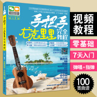 尤克里里教材 手把手尤克里里完全教程 尤克里里初学者入门教程教学书 零基础自学尤克里里的教材ukulele指弹曲谱流行