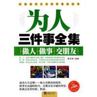 【二手书8成新】为人三件事全集(新版 穆子青 海潮出版社