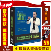 企业商业模式设计七步法 张雷(6DVD)商业模式转换定制方案视频讲座光盘碟片