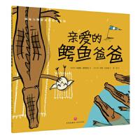 [二手旧书9成新]国际大师情商教养绘本馆:亲爱的鳄鱼爸爸