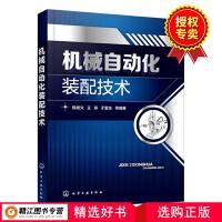 机械自动化装配技术 机械自动化装配技术基础知识与典型机构 机械自动化装配系统分析设计方法 机械自动化装配技术自学教程图书