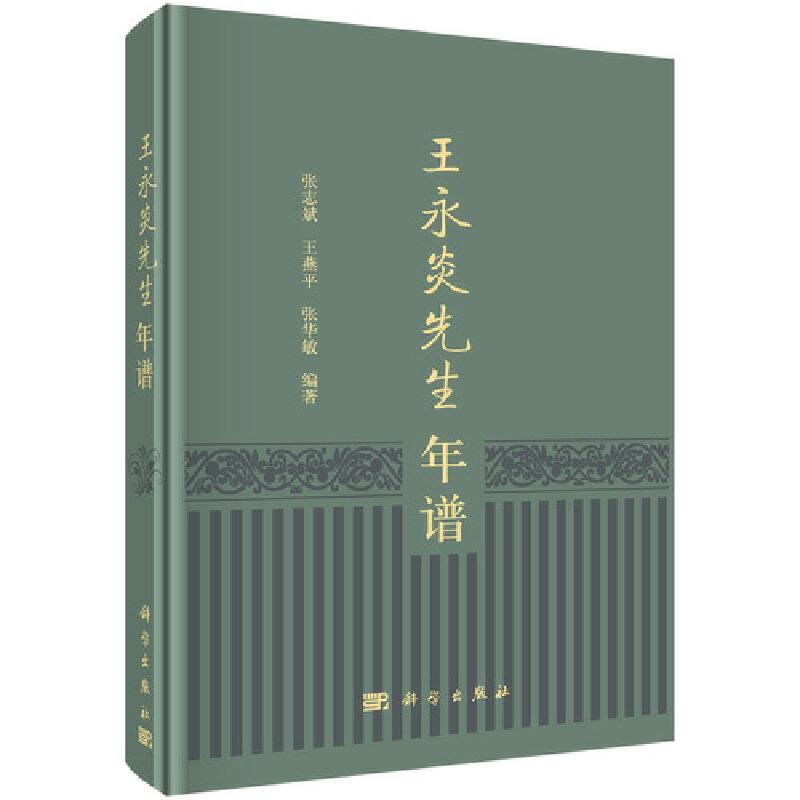 王永炎先生年谱