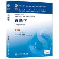正版★诊断学(第8版)新版本科临床 人民卫生出版社