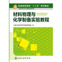 材料物理与化学制备实验教程() 化学工业出版社