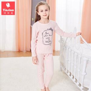 【1件3折价:53.7】纤丝鸟(TINSINO)女童家居服套装儿童精梳棉内衣中大童睡衣