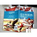 【二手旧书9成新】一生必读的经典系列:尼尔斯骑鹅历险记