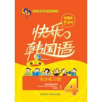 快乐韩国语(4)(同步练习册)(第二版)(配MP3光盘一张)