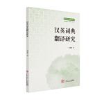汉英词典翻译研究