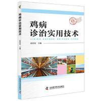鸡病诊治实用技术 9787504678317 中国科学技术出版社 张桂枝