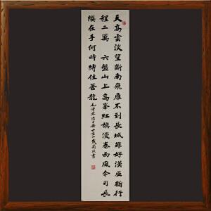 著名书法家-戴兰陔 -中书协会员,中国书画函授大学副校长,顾问《清平乐*六盘山》RW474