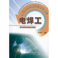 电焊工 中国环境科学出版社
