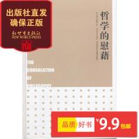 【9.9】正版现货 哲学的慰藉 精装 社会科学书籍 新世界出版社