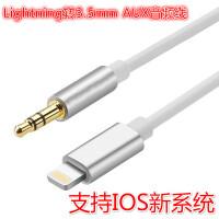 苹果iPhone7/8X车载耳机听歌汽车音箱lightning转3.5mm aux音频线