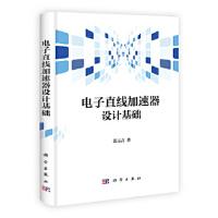 【二手旧书9成新】电子直线加速器设计基础 裴元吉 9787030369710 科学出版社