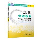 经济师中级2018金融 2018年全国经济专业技术资格考试官方指定用书 金融专业知识与实务教材(中级)2018