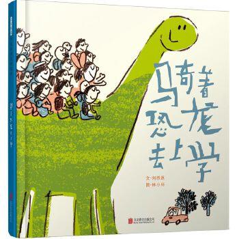 骑着恐龙去上学  ——  让上学成为一件有趣的事情   丰子恺儿童图画书奖获得者作品! ★启发精选爱幼儿园系列——和小宝一起读这本书吧!因为诙谐幽默非常受到小宝的青睐!书中主人公是一只恐龙,这里孩子没有不爱上学的,因为会有一只恐龙来接他们上学 孩子们都不赖床 早早就准备好 等小恐龙来接!