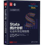 Stata统计分析:社会科学应用指南