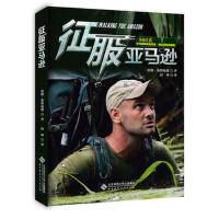 【二手书8成新】《征服》 (英)斯塔福德 北京师范大学出版社