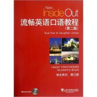 【旧书二手书8成新】流畅英语口语教程第三册 学生用书第二版 凯 琼斯9787544625036