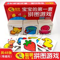宝宝的第一套拼图游戏礼盒装儿童0-3岁动手动脑全脑思维训练益智游戏逻辑思维幼儿专注力玩具图画捉迷藏迷宫拼图书籍智力开发