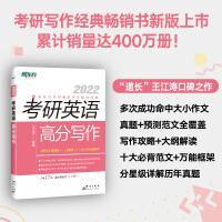 新东方 (2022)考研英语高分写作