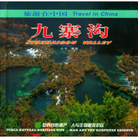 旅游在中国 九寨沟