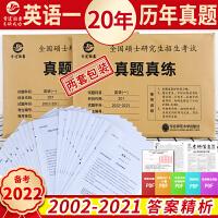 现货【含21真题】2022考研英语真题真练 英语201真题练习册二十年真题2002―2021活页真题试卷附标准答案考研英