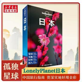 孤独星球 巴西 Lonely Planet旅行指南系列 南美洲 巴西利亚 圣保罗 里约热内卢旅游书籍