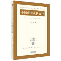 【二手书8成新】中国礼仪文化 李荣建 江苏人民出版社