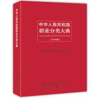中华人民共和国职业分类大典(2015年版)国家职业分类大典修订工作委员会 中国劳动社会保障出版社978751672203
