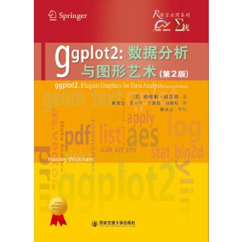 ggplot2:数据分析与图形艺术(第2版) 玩转数据可视化的瑞士军刀