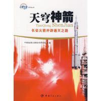 天穹神箭 长征火箭开辟通天之路 中国运载火箭技术研究院 中国宇航出版社 9787802184053