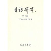 日语研究.第9辑 《日语研究》编委会 编 商务印书馆