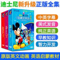 英文正版迪士尼动画片神奇学英语dvd光盘儿童幼儿启蒙早教光碟片
