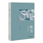 做书:三联书店前总编辑李昕的感悟与理念