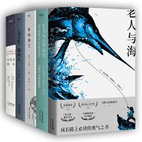 诺贝尔文学奖大咖合集:老人与海+乞力马扎罗的雪+当你老了+局外人+日瓦戈医生(套装共5册)