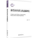 唐代诗序及其文化意蕴研究