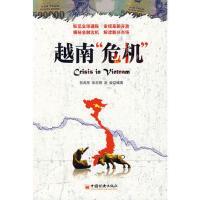 【正版二手书9成新左右】越南危机 孙兆东,张志前,涂俊著 中国经济出版社