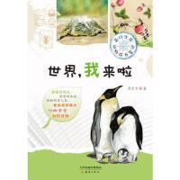 世界,我来啦――奇妙生命 动物成长笔记系列 少年儿童文学小说少儿启蒙教育书籍