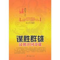 【二手书8成新】谋胜群雄汉朝开国奇谋 姜若木著 台海出版社