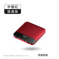 迷你充电宝大容量超薄便携小巧苹果华为小米手机vivo快充oppo通用