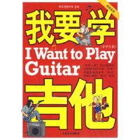 [二手旧书9成新] 我要学吉他(中学生版)(单书版) 刘传,风华艺校 9787103033081 人民音乐出版社