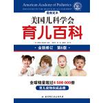 美国儿科学会育儿百科(全新修订)(第6版)(电子书)