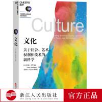 【出版社发货】文化 约翰布罗克曼著 文明因何兴衰艺术的起源 技术怎样改变社会追随第三种文化 开启对文化的大思考 社会网