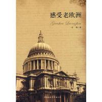 【二手书8成新】感受老欧洲 古楠 中国社会科学出版社
