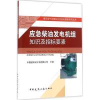 应急柴油发电机组知识及招标要素 中国建筑设计院有限公司 主编