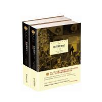 诺贝尔文学奖大系――你往何处去 (全2册)