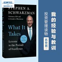 预售 英文原版 苏世民:追求的经验之谈 What It Takes 黑石CEO Stephen A. Schwarzm