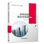 证券投资理论与实务(第二版)