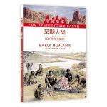 史前地球:早期人类・更新世界和全新世